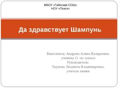 Выполнила: Андрова Алина Валерьевна, ученица 11 «а» класса Руководитель: Тиун...