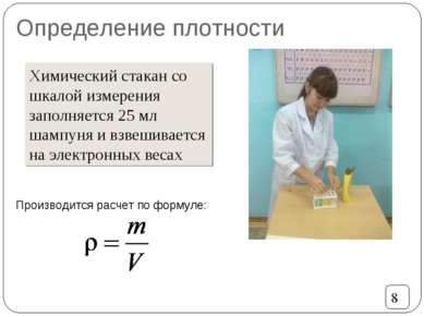 Определение плотности Химический стакан со шкалой измерения заполняется 25 мл...