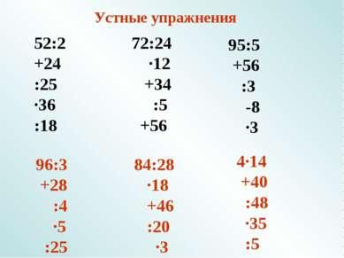 Устные упражнения 52:2 +24 :25 ·36 :18 72:24 ·12 +34 :5 +56 95:5 +56 :3 -8 ·3...