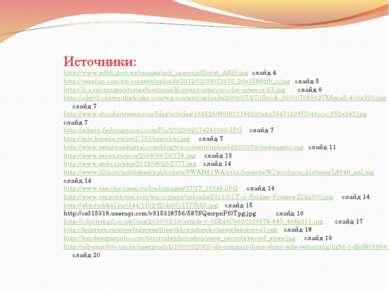 Источники: http://www.adhb.govt.nz/images/ach_opening/florist_AKH.jpg слайд 4...