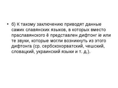 б) К такому заключению приводят данные самих славянских языков, в которых вме...