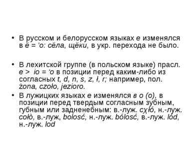 В русском и белорусском языках e изменялся в ё = 'о: сёла, щёки, в укр. перех...