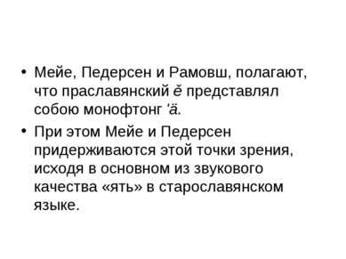 Мейе, Педерсен и Рамовш, полагают, что праславянский ě представлял собою моно...