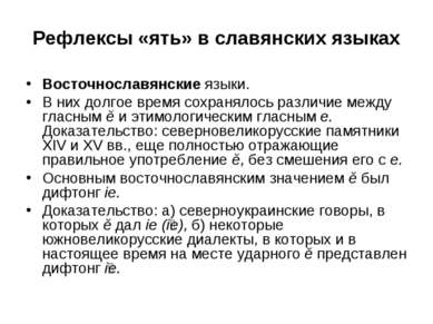 Рефлексы «ять» в славянских языках Восточнославянские языки. В них долгое вре...