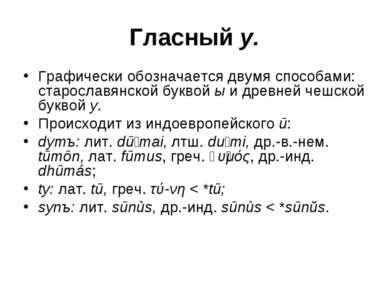 Гласный у. Графически обозначается двумя способами: старославянской буквой ы ...