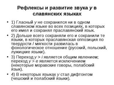 Рефлексы и развитие звука y в славянских языках 1) Гласный y не сохранился ни...