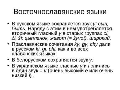Восточнославянские языки В русском языке сохраняется звук y: сын, быть. Наряд...