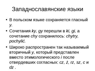 Западнославянские языки В польском языке сохраняется гласный y. Сочетания ky,...