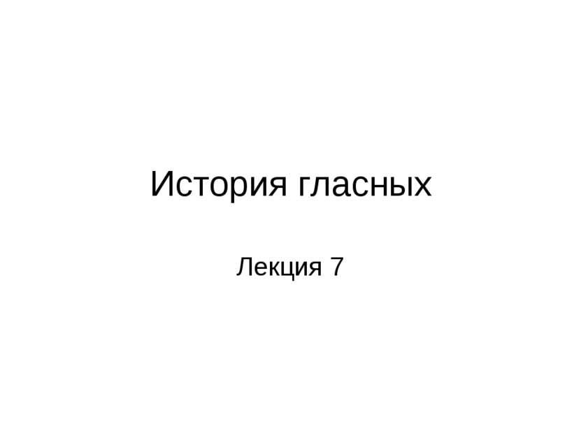 История гласных Лекция 7