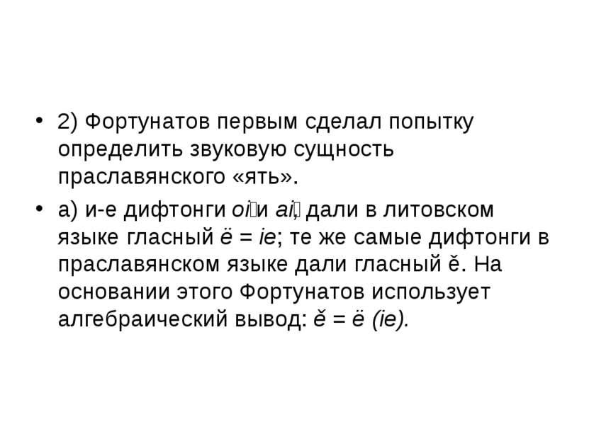 2) Фортунатов первым сделал попытку определить звуковую сущность праславянско...