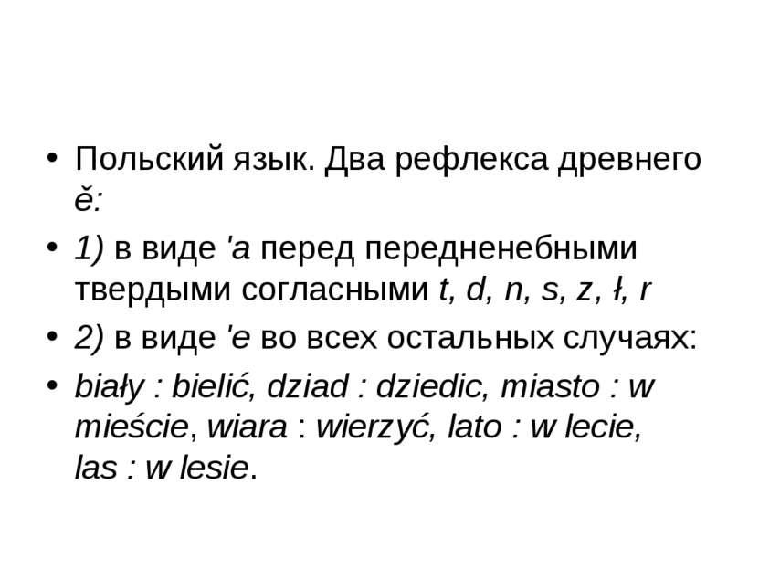 Польский язык. Два рефлекса древнего ě: 1) в виде 'а перед передненебными тве...