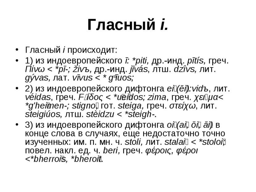 Гласный i. Гласный i происходит: 1) из индоевропейского ī: *piti, др.-инд. pī...