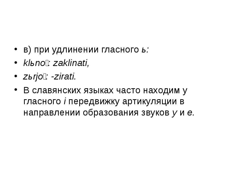 в) при удлинении гласного ь: klьno : zaklinati, zьrjo : -zirati. В славянских...