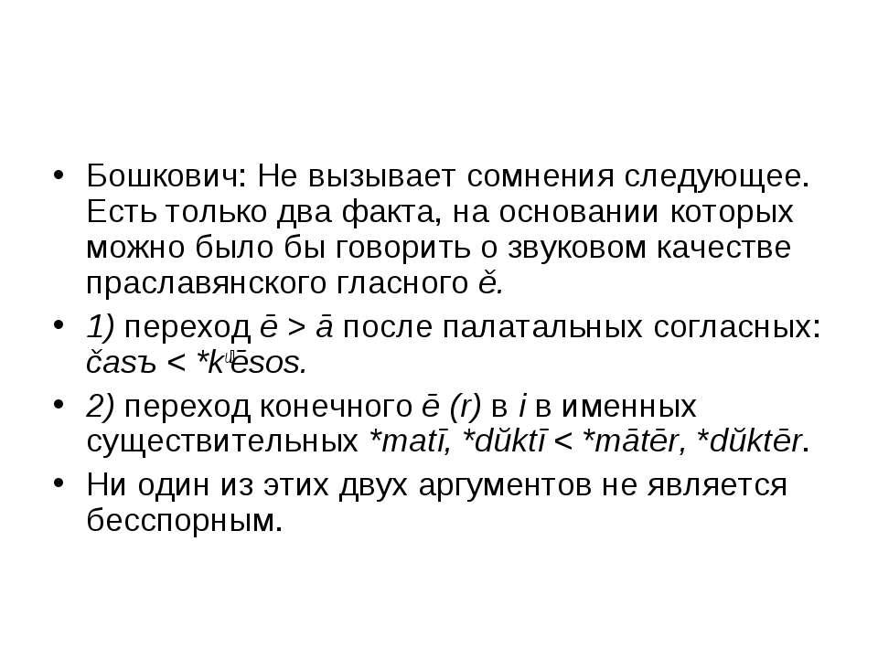 Бошкович: Не вызывает сомнения следующее. Есть только два факта, на основании...