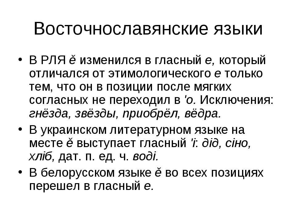 Восточнославянские языки В РЛЯ ě изменился в гласный е, который отличался от ...
