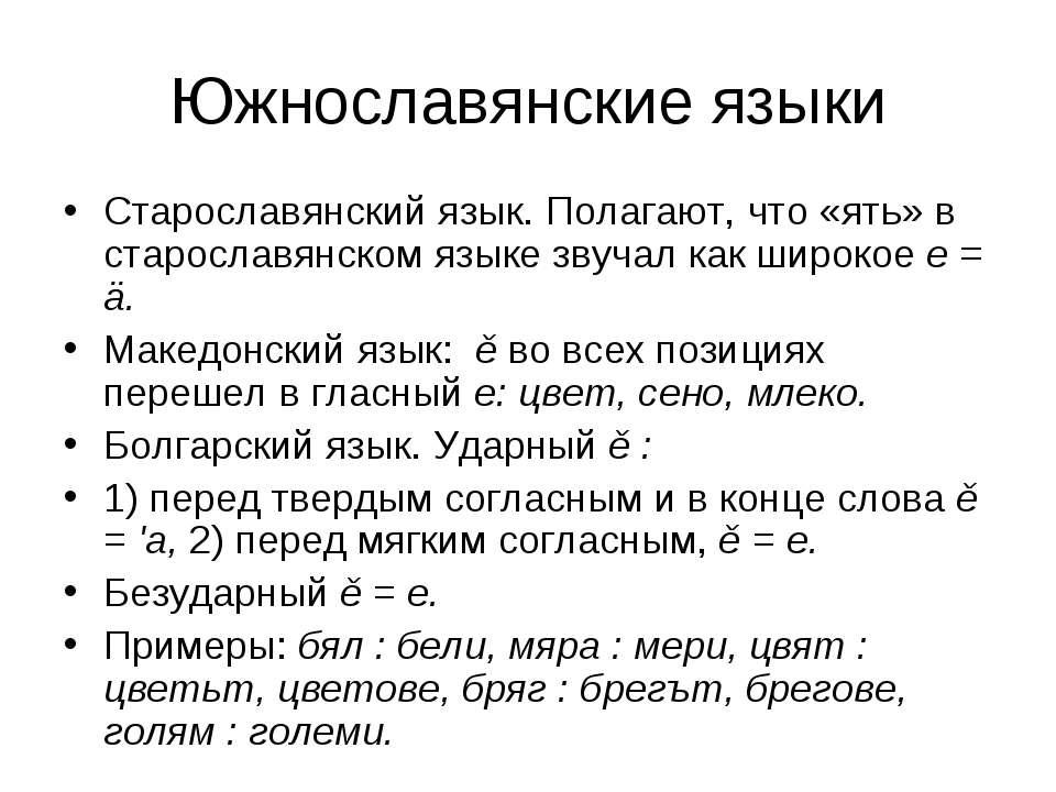 Южнославянские языки Старославянский язык. Полагают, что «ять» в старославянс...
