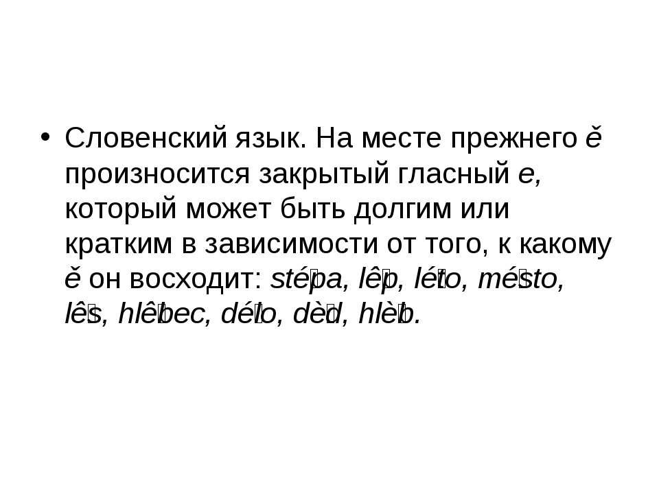 Словенский язык. На месте прежнего ě произносится закрытый гласный е, который...