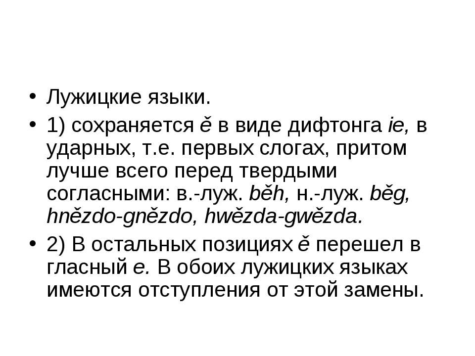 Лужицкие языки. 1) сохраняется ě в виде дифтонга ie, в ударных, т.е. первых с...