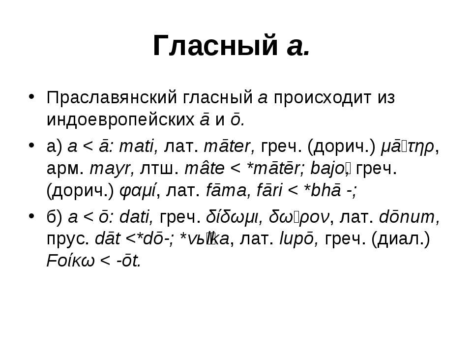Гласный а. Праславянский гласный а происходит из индоевропейских ā и ō. а) а ...