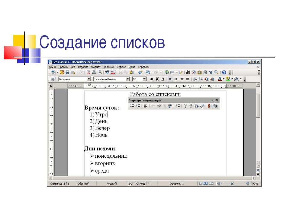 Создание списков