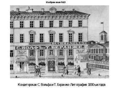 Изображение №13 Кондитерская С. Вольфа и Т. Беранже. Литография 1830-ых годов