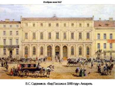 Изображение №17 В.С. Садовников. «Вид Пассажа в 1848 году». Акварель