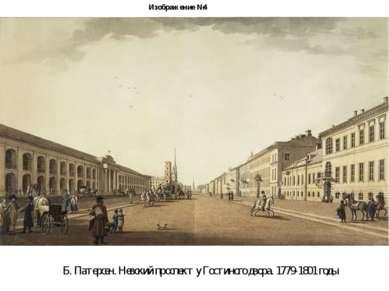 Изображение №4 Б. Патерсен. Нeвский проспeкт у Гостиного двора. 1779-1801 годы
