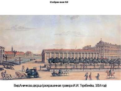 Изображение №9 Вид Аничкова дворца (раскрашенная гравюра И.И. Теребенёва, 181...