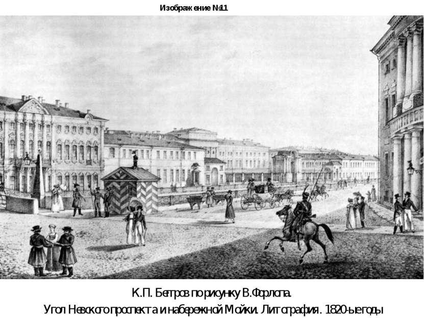 Изображение №11 К.П. Беггров по рисунку В.Форлопа. Угол Невского проспекта и ...