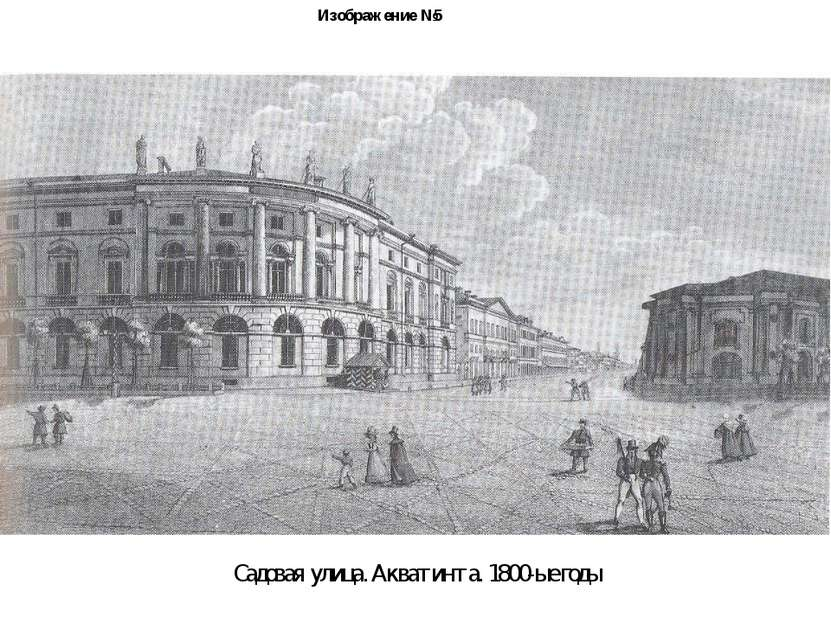 Изображение №5 Садовая улица. Акватинта. 1800-ые годы