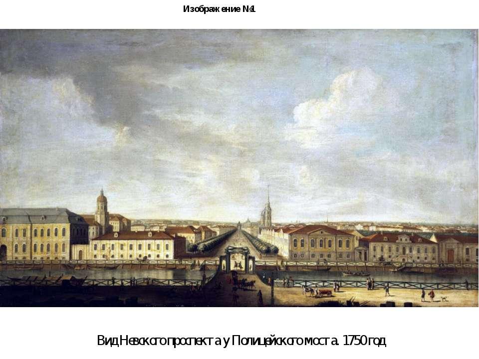 Изображение №1 Вид Невского проспекта у Полицейского моста. 1750 год