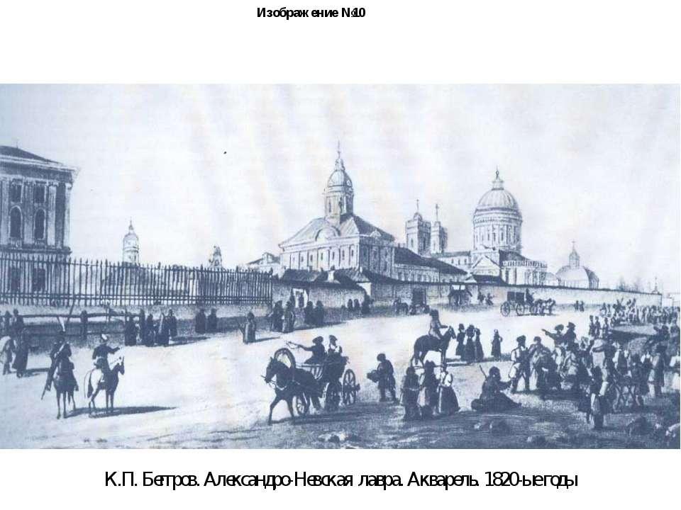 Изображение №10 К.П. Беггров. Александро-Невская лавра. Акварель. 1820-ые годы