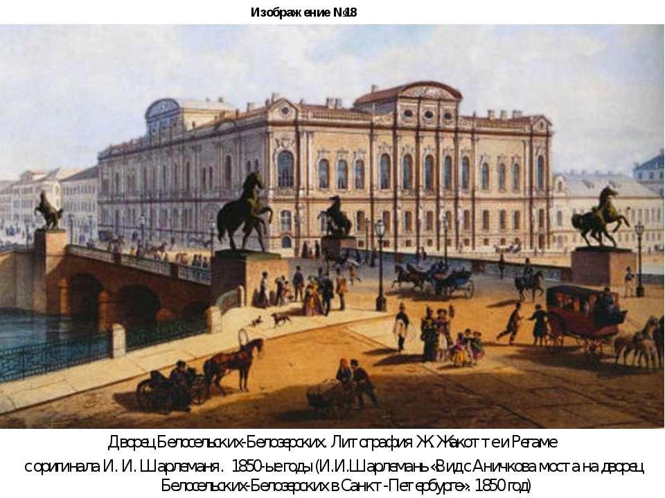 Изображение №18 Дворец Белосельских-Белозерских. Литография Ж. Жакотте и Рега...