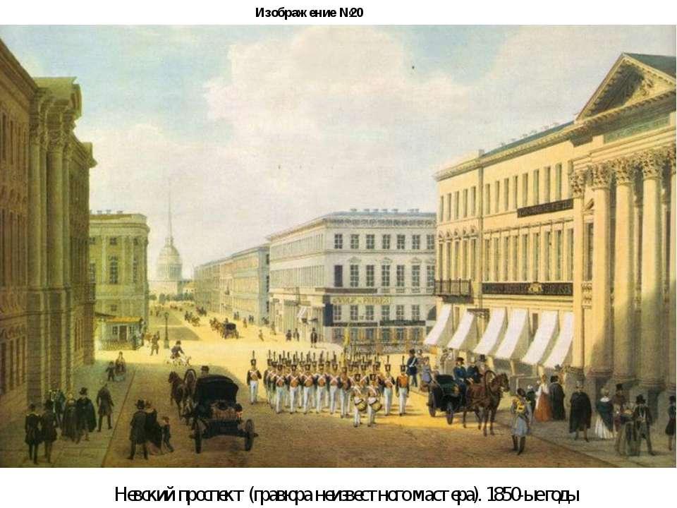 Изображение №20 Невский проспект (гравюра неизвестного мастера). 1850-ые годы