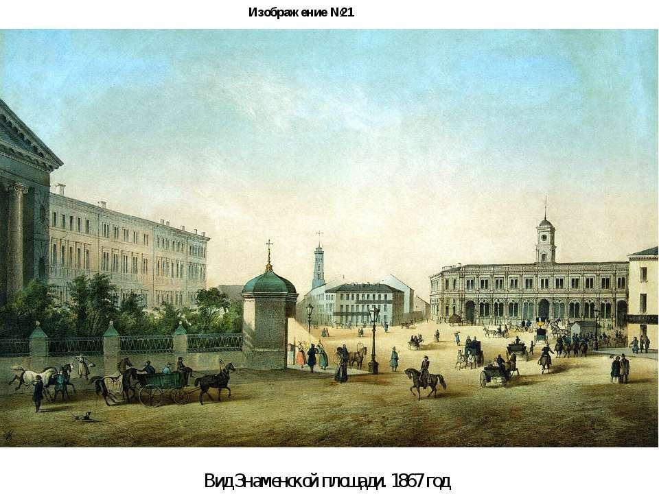 Изображение №21 Вид Знаменской площади. 1867 год