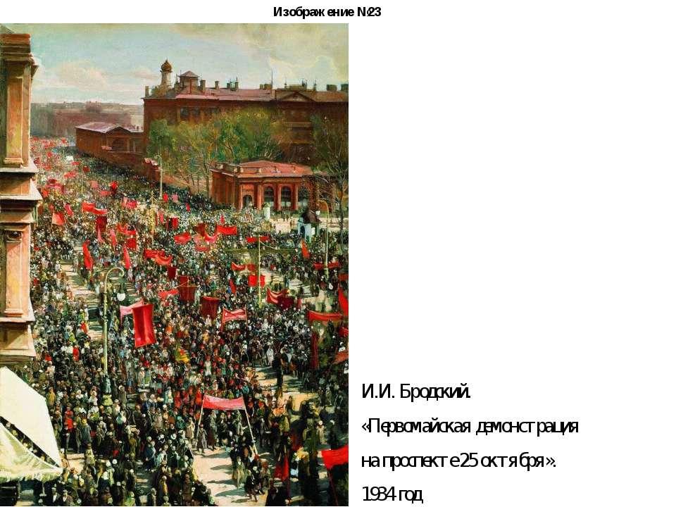 Изображение №23 И.И. Бродский. «Первомайская демонстрация на проспекте 25 окт...