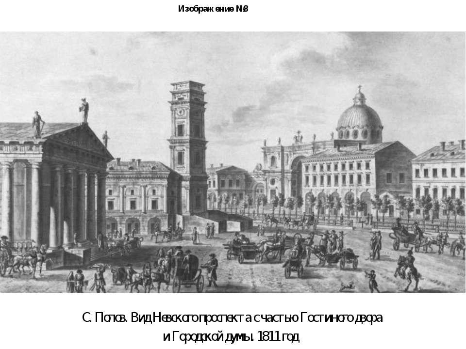Изображение №8 С. Попов. Вид Невского проспекта с частью Гостиного двора и Го...