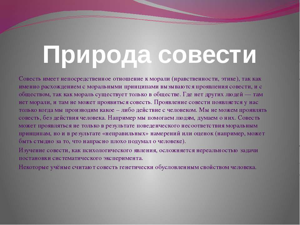 Природа совести Совесть имеет непосредственное отношение к морали (нравственн...