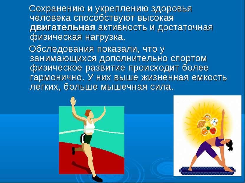 Сохранению и укреплению здоровья человека способствуют высокая двигательная а...