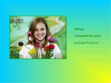 Автор: Астахова Валерия, ученица 9 класса.