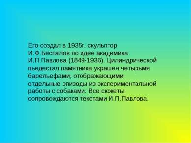 Его создал в 1935г. скульптор И.Ф.Беспалов по идее академика И.П.Павлова (184...