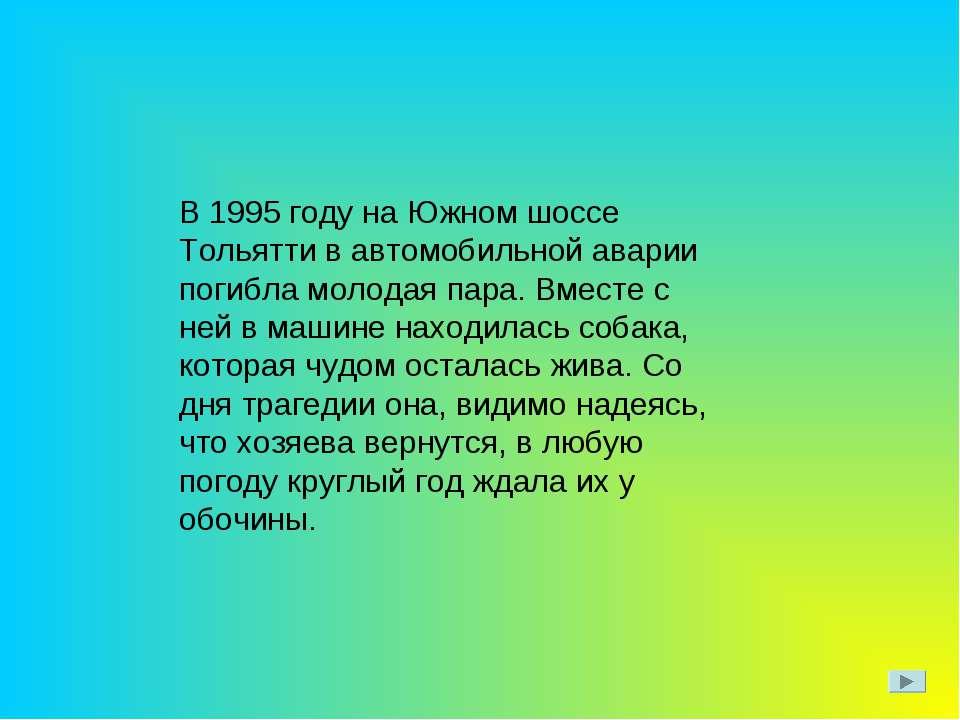В 1995 году на Южном шоссе Тольятти в автомобильной аварии погибла молодая па...