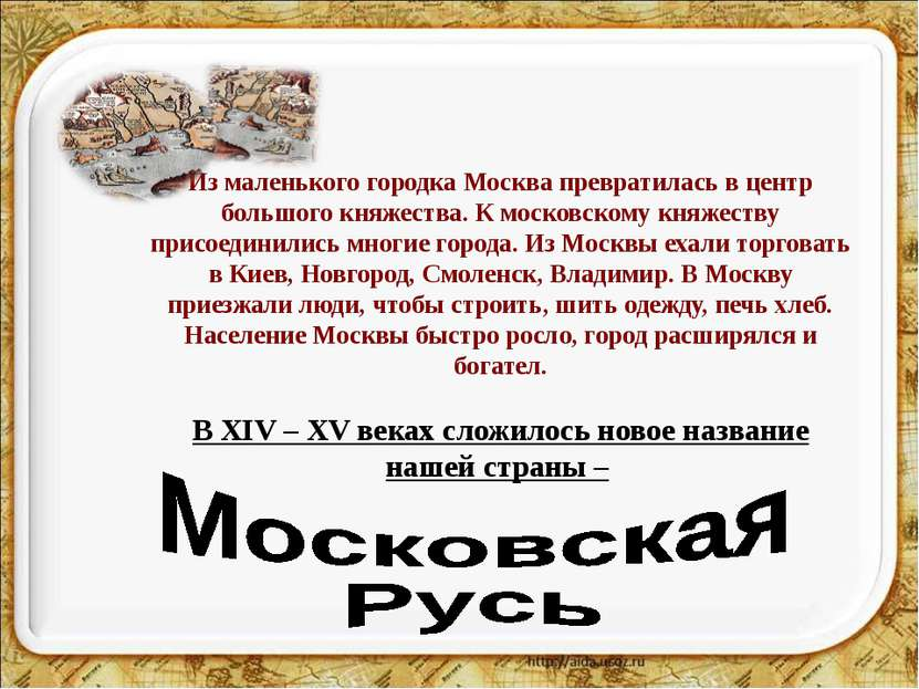 Из маленького городка Москва превратилась в центр большого княжества. К моско...