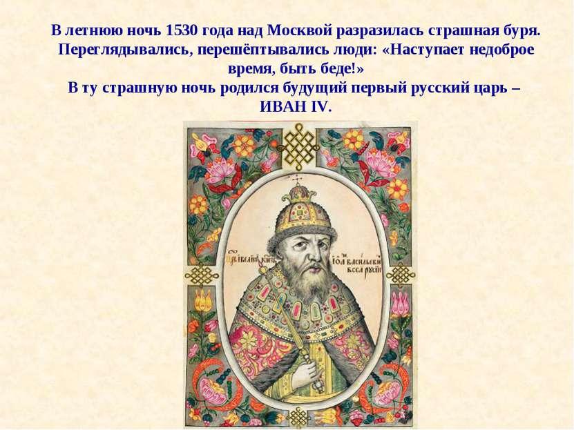 В летнюю ночь 1530 года над Москвой разразилась страшная буря. Переглядывалис...