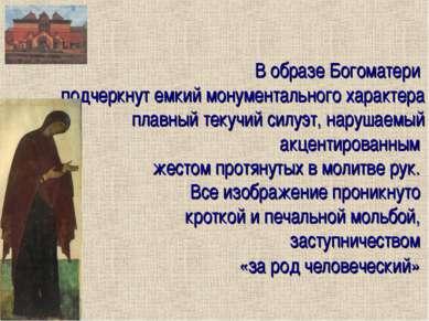 В образе Богоматери подчеркнут емкий монументального характера плавный текучи...