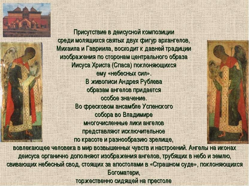 Присутствие в деисусной композиции среди молящихся святых двух фигур архангел...