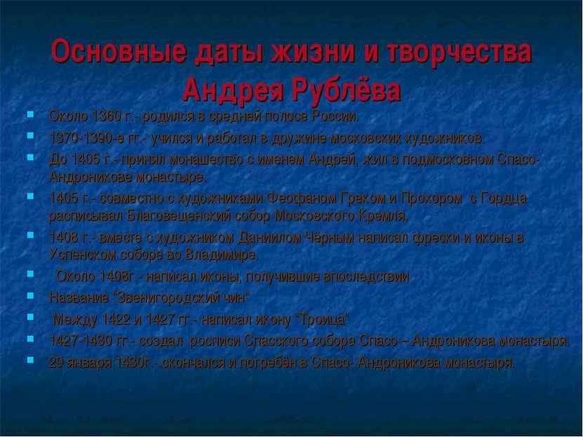 Основные даты жизни и творчества Андрея Рублёва Около 1360 г.- родился в сред...