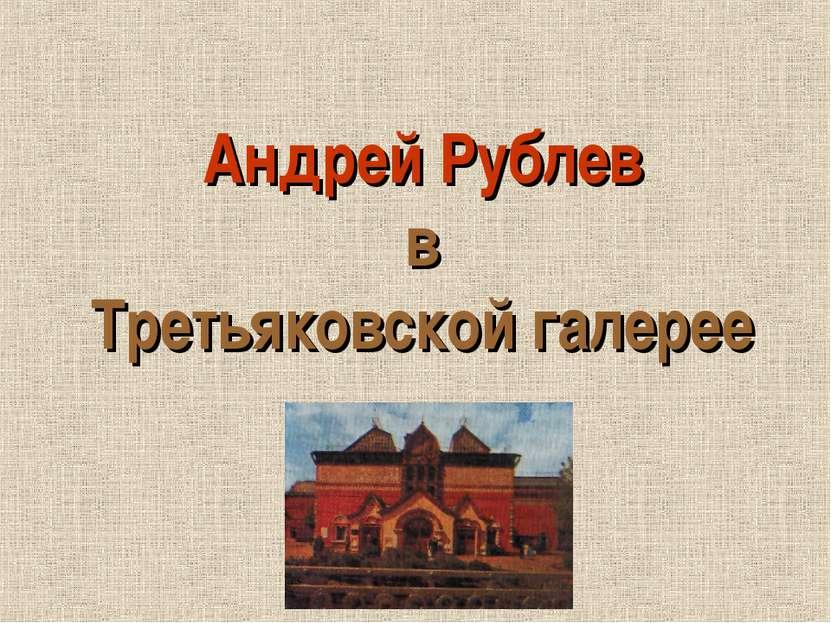 Андрей Рублев в Третьяковской галерее