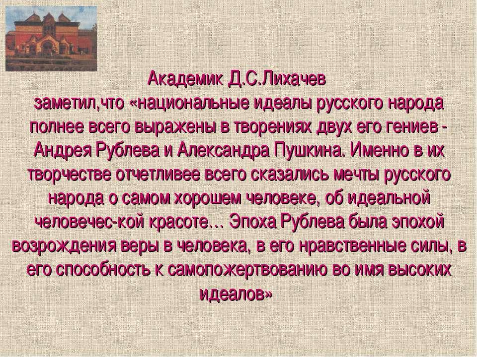 Академик Д.С.Лихачев заметил,что «национальные идеалы русского народа полнее ...