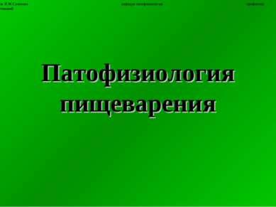 Патофизиология пищеварения ММА им. И.М.Сеченова кафедра патофизиологии профес...